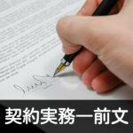 【契約実務】契約書の前文①―基本型【勉強ノート】