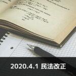 【2020年民法改正】経過措置―「㋐契約締結日」について【勉強ノート】